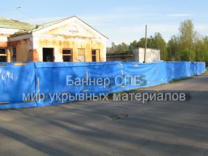 zabor tent tarp vremenniy, Временный забор из тента тарпаулин