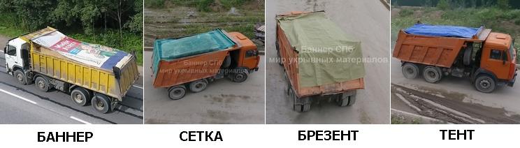pologa-kamaz-samosval-tonar