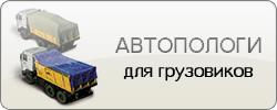 Автопологи для грузовиков